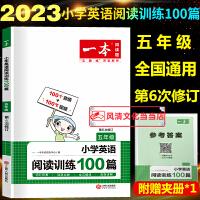 一本小学英语阅读训练100篇五年级上册下册全一册通用版2022新版小学5年级英语阅读专题训练题