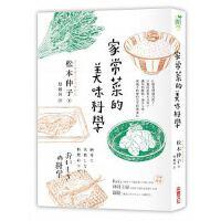 【预售】正版: 松本仲子《家常菜的美味科�W》采��文化