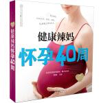 健康辣妈怀孕40周(汉竹) 何仲 江苏科学技术出版社【新华书店 保证正版】