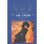 经典译林:安娜 卡列尼娜(草婴译本,又译《安娜 卡列宁娜》)