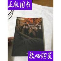[二手旧书9成新]动物与植物之谜 /牛千寻,张文元编著 京华出版社