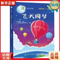 飞天圆梦 胡晓峰 电子工业出版社9787121361449【新华书店 全新正版书籍】