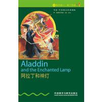 阿拉丁和神灯(电子书)