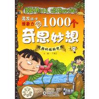 激发孩子想象力的1000个奇思妙想-有趣的植物世界