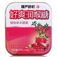 慢严舒柠好爽糖铁盒装40g 草莓味
