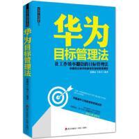 华为目标管理法9787550711945 海天出版社