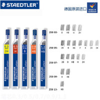 施德楼 250铅芯 自动铅笔芯0.3/0.5/0.7/0.9/1.3mm 2B HB 2H替芯