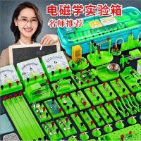 小学四年级下电路科学实验盒电学串并联小灯泡亮了物理电学磁学幼儿园儿童diy科技小制作实验实验器材套装