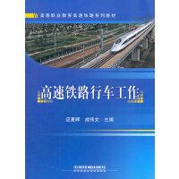(教材)高速铁路行车工作