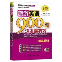 旅游英语900句这本最有效 附赠MP3学习光盘