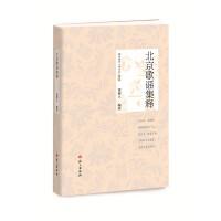 北京歌谣集释