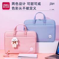 【欧阳娜娜】得力电脑包笔记本14寸男女手提可爱时尚清新大容量