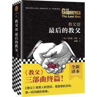 教父3 后的教父 马里奥普佐 江苏文艺出版社 9787539967417[正版品质,售后无忧]