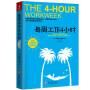 【2017年新版】每周工作4小时 新版(美)蒂莫西・费里斯 著 一本教你专注精力管理的佳作,被译为35种语言,每周工作四小时 正版