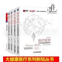 重构大健康+医疗投资+医疗保险+AI医疗健康(套装全4册)国药励展・大健康系列新知丛书