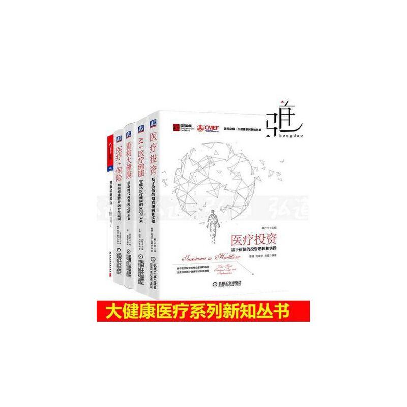 重构大健康+医疗投资+医疗保险+AI医疗健康(套装全4册)国药励展·大健康系列新知丛书