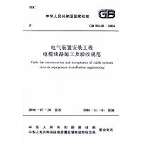 电气装置安装工程电缆线路施工及验收规范 GB 50168-2006