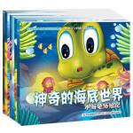 思维绘本 神奇的海底世界 全8册 儿童绘本宝宝故事图书籍 幼儿早教情绪管理睡前故事 启发想象力的趣味绘本 小海龟历险记