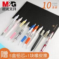 10支装晨光卡通自动铅笔按动式中小学生用可爱活动铅笔0.5/0.7mm写不断活动铅笔儿童绘画2比米菲考试铅笔