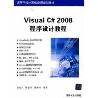 【正版全新直发】Visual C#2008程序设计教程(高等学校计算机应用规划教材) 金雪云,陈建伟,张爱玲著 978