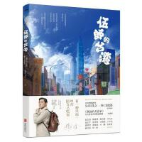 【正版二手书旧书9成新左右】伍郎的台湾:孤独的美食家中国版巡礼9787550246188