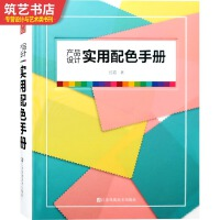 产品设计实用配色手册 提供色值PANTONE CMYK RGB服装饰品家具家居产品设计参考书籍