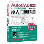 AutoCAD 2018中文版电气设计从入门到精通