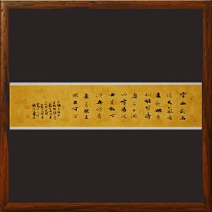 王维诗《山居秋暝》杨法孝  精品 山东书协理事 中书协会员【R1290】