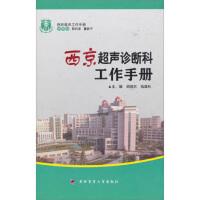 西京超声诊断科工作手册――西京临床工作手册
