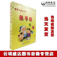 原装正版国学经典启蒙弟子规DVD幼儿童早教教材视频光盘碟片