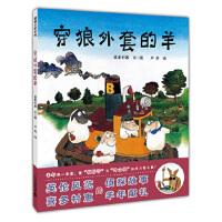 【正版直发】穿狼外套的羊 喜多村惠,卢芳 9787556805310 二十一世纪出版社
