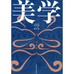 【新书店正版】美学(回顾版)滕守尧9787811011364南京师范大学