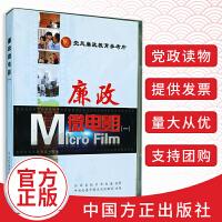 廉政微电影一(DVD) 中国方正出版社