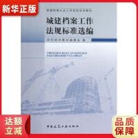 城建档案工作法规标准选编 杨洪海 中国建筑工业出版社 9787112147557 新华正版 全国85%城市次日达