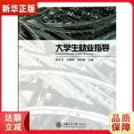 大学生就业指导 陈玉士,马晓明,周佳峰
