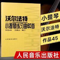 沃尔法特小提琴练习曲60首作品45沃尔法特小提琴练习曲教材教程书籍小提琴教程书(作品45)沃尔法特小提琴练习曲60首人