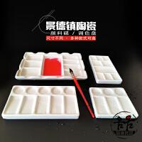 景德镇陶瓷长方形调色盘水粉国画文房四宝 水彩颜料碟 小长方形