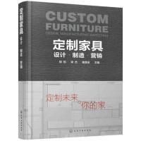 定制家具-设计-制造-营销9787122285829化学工业出版社郭琼、宋杰、杨慧全