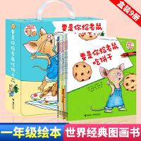 要是你给老鼠吃饼干系列 【共9册】全套 非注音绘本一年级必读经典书目 思维逻辑训练接龙游戏儿童益智启蒙读物