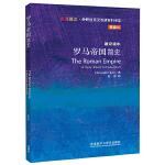 罗马帝国简史(斑斓阅读.外研社英汉双语百科书系典藏版)