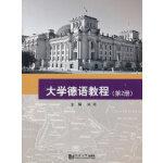 大学德语教程(第2册)