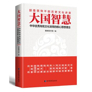 """大国智慧:中华优秀传统文化培育的核心思想理念学习贯彻党的十九大精神和新时代中国特色社会主义思想的重要辅导读物,""""部级领导干部历史文化讲座""""15周年精华版。"""