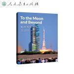 中国读本系列丛书(第三辑)走向太空 To the Moon and Beyond