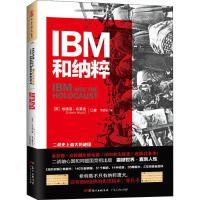 IBM和纳粹 (美)埃德温・布莱克(Edwin Black) 9787218131559 广东人民出版社【直发】 达额立