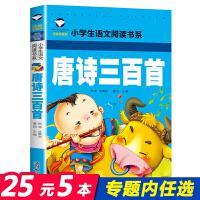 [任选8本40元]唐诗三百首儿童彩图注音版 小学生低年级课外阅读读物