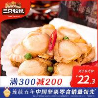 【领券满400减300】【三只松鼠_虾夷扇贝108g】扇贝肉即食大连海鲜香辣