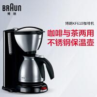 Braun/博朗 KF610家用全自动 进口美式滴漏式咖啡壶咖啡机