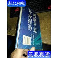 【二手旧书9成新】两湖平原开发探源(精装) /梅莉, 等 江西教育出版社