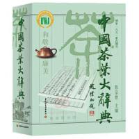 【新书店正版】中国茶叶大辞典陈宗懋9787501925094中国轻工业出版社