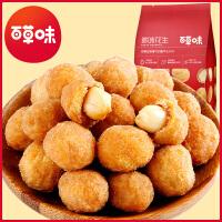 【百草味 多味花生210g】酥脆休闲零食小吃炒货花生米